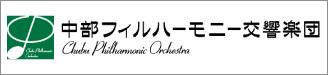 中部フィルハーモニー交響楽団