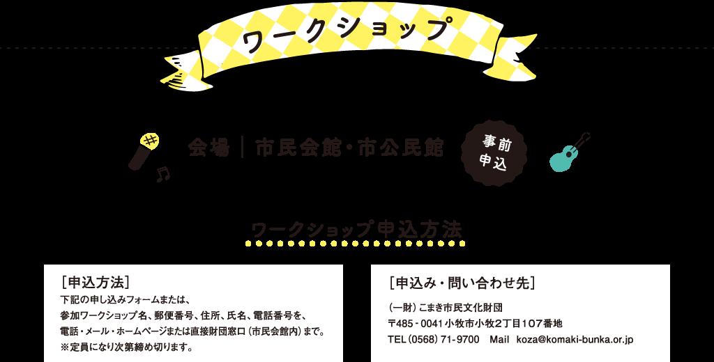こまき市民文化財団が名古屋芸術大学の協力を得て開催するはじめての音楽の祭典!1日目は「ジャズ」、2日目は「ミュージカル」とさまざまな音楽にふれ、楽しめる2日間。