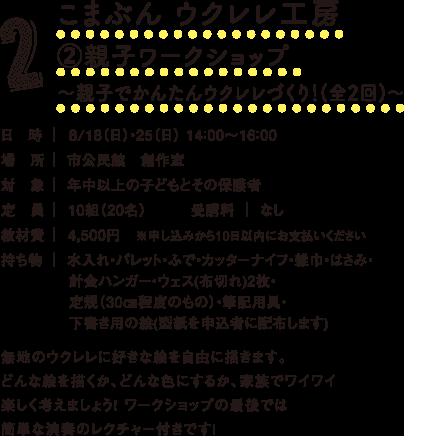 ジャズライブ〜Jazz Spot in KOMAKI〜 Jazzyな午後のひとときを ジャズCafe 〜Jazzy Club〜