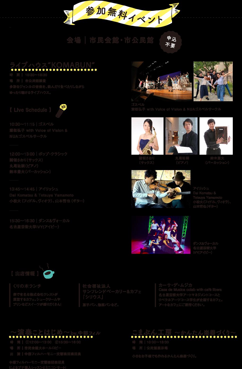 8月26sun  ミュージカルDay