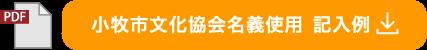 小牧市文化協会名義使用申請書